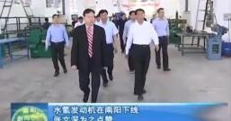 南阳工信局回应水氢发动机:未认证验收 记者报道用词不当