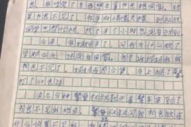 """感激警员蜀黍找书包,重庆一位小学生手写最""""萌""""感激信"""