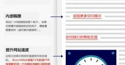 页面搜索引擎优化:完美优化页面指南(2019年更新)