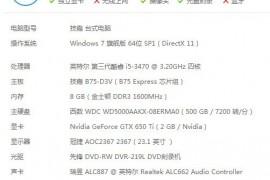 技嘉B75-D3V-i5 3470-GTX650Ti-ALC887 黑苹果完美EFI分享