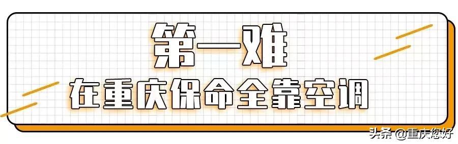 作为一个成年人,在重庆生活到底有多难!