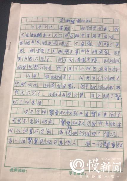 """感谢警察蜀黍找书包,重庆一名小学生手写最""""萌""""感谢信"""