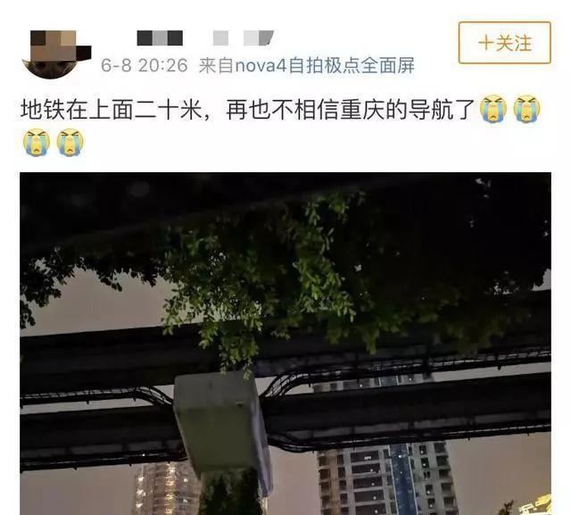 """重庆,一座让导航""""失灵""""的城市"""